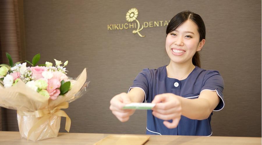 菊地歯科医院:受付